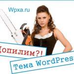 Доработка темы WordPress