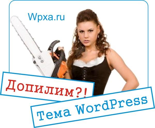 Доработка темы на WordPress