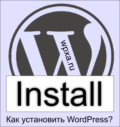 Как установить WordPress?