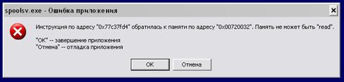 Как решить проблему spoolsv.exe?