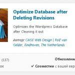 Удаление дублей записей в Wordpress