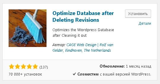 Удаление дубликатов записей в WordPress