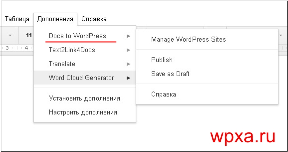 "дополнение ""Docs to WordPress"""