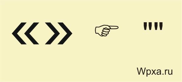 Исправить кавычки в блоге на Вордпресс