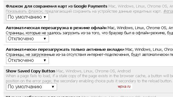 Chrome-postojanno-perezagruzhaet-vkladki