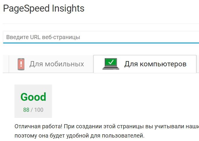 Тест в PageSpeed Insights