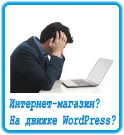 Как сделать Интернет-магазин на WordPress?