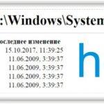 Как найти и изменить файл hosts?