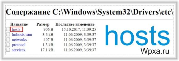 как найти файл hosts в windows 7